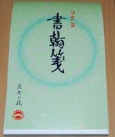 コクヨ8.JPG