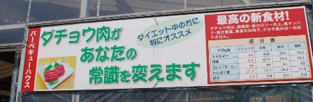 ダチョウ8.JPG