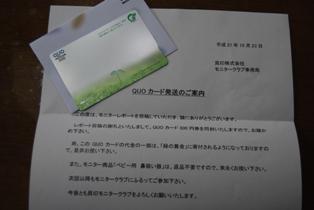 貝印 クオカード.JPG