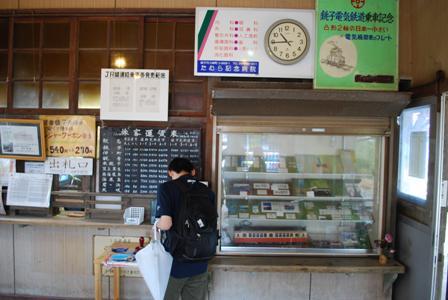 銚子 犬吠3.JPG